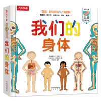 我们的身体3d立体书精装儿童绘本揭秘身体的秘密图书乐乐趣小学生科普翻翻书幼儿课外百科全书我的身体人体结构书籍