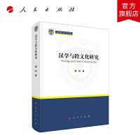 汉学与跨文化研究(新时代北外文库)