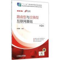 路由型与交换型互联网基础(第3版) 机械工业出版社