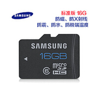 三星原装TF卡 16G class6手机内存卡 micro SD存储卡 24mb/s高速
