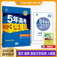 曲一线官方正品2020版53高中同步练习册选修语文语言文字运用人教版 5年高考3年模拟