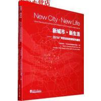 【旧书9成新正版现货包邮】新城市新生活―2010广州亚运会的规划与建筑,广州市规划局,广州市城市规划勘测设计研究院 ,