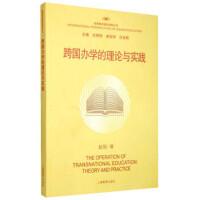 跨国办学的理论与实践