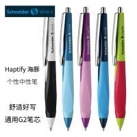 德国Schneider施耐德海豚0.4mm中性笔黑色签字笔水笔学生考试办公