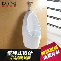 【工厂直营】凯鹰 陶瓷挂墙式小便器 小便斗(横排)KY-8712