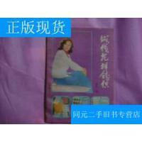 【旧书二手书9成新】绒线花样钩织/桃蓝河北科学出版社