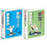 图解瑜伽养颜瘦身经典体位/瑜伽经典体位2册 修炼瑜伽基础方法教程大全 美容养颜减肥健康瑜伽纤体瑜伽零基础瘦身美体运动减