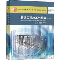 管道工程施工与预算(第3版) 中国建筑工业出版社