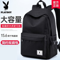 花花公子男士双肩包初中生高中书包电脑包大容量女旅行背包大学生