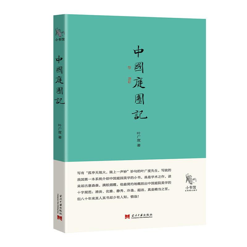 小书馆:中国庭园记较早全面系统介绍中国庭园美学的著作。读来古意森森,满纸烟霞。八十年后再版