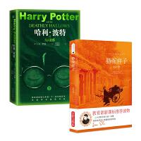 哈利波特与死亡圣器+骆驼祥子 部编推荐阅读 七年级下 (套装共两册