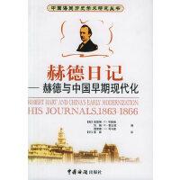 赫德与中国早期现代化:赫德日记:1863-1866――中国海关历史学术研究丛书
