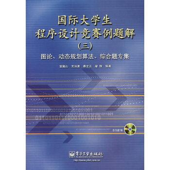 国际大学生程序设计竞赛例题解(三)图论、动态规划算法、综合题专集(附光盘1张)