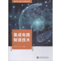 集成电路制造技术 上海交通大学出版社