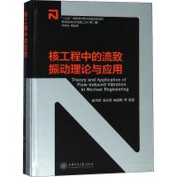 核工程中的流致振动理论与应用 上海交通大学出版社