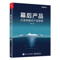 幕后产品 打造突破式产品思维 人人都是产品经理教程书籍 用户需求分析方法论 数据分析 产品架构能力 互联网产品运营书