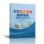 全民防灾自救知识读本――中国灾难医学初级教程