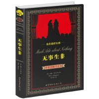 世界名著典藏系列:无事生非(中英对照全译本-朱生豪译文卷)