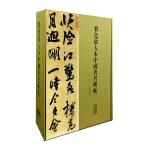 彩色放大本中国著名碑帖(第九集・盒装・全20册)