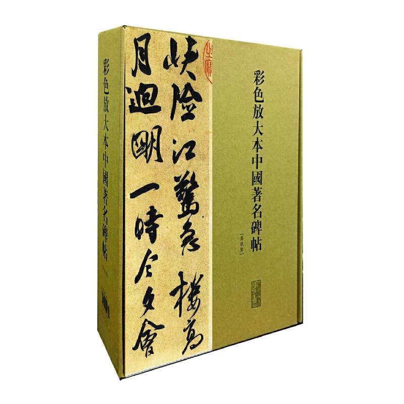 彩色放大本中国著名碑帖(第九集·盒装·全20册)观历代碑帖大雅 赏传世墨宝精妙