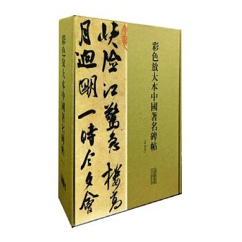 彩色放大本中国著名碑帖(第九集·盒装·全20册) 观历代碑帖大雅 赏传世墨宝精妙