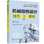 机械结构设计技巧与禁忌(第2版)