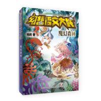 幻想语文大战 魔幻森林 7-15岁 杨鹏 正版现货 寒假带阅读卡