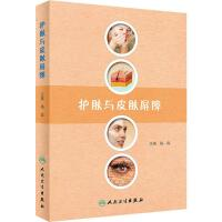 护肤与皮肤屏障 人民卫生出版社