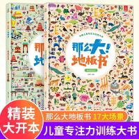 儿童专注力训练书 2册 那么大地板书 我的第*一本专注力训练书 3-6-7-8岁学前宝宝 培养孩子找不同找相同思维益智书