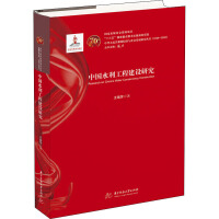 中国水利工程建设研究 华中科技大学出版社
