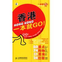香港一本就GO!(仅适用PC阅读)