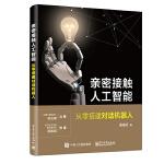 亲密接触人工智能――从零搭建对话机器人