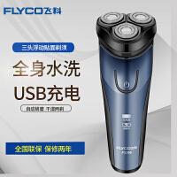 飞科(FLYCO)FS366 电动剃须刀 全身水洗 旋转式三刀头男士剃胡须刀