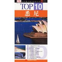 DK经典力作TOP10 悉尼