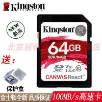【支持礼品卡+送多功能读卡器包邮】金士顿 A1 SD卡 64G 100MB/s 高速内存卡 64GB UHS-I U3