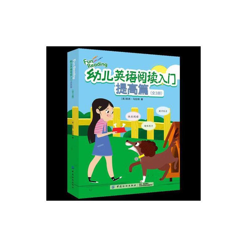 幼儿英语阅读入门 提高篇1-3册 幼儿英语启蒙教材 原版引进0-3-8岁幼儿英语 培生英语分级阅读 英语绘本 剑桥少儿 英文零基础
