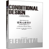 建筑元素设计 空间体量操作入门 机械工业出版社