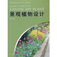 景观植物设计---新世纪全国高等院校景观设计专业十二五重点规划教材
