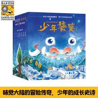 朱大可新神话系列・少年饕餮(全5册)