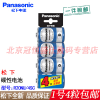【支持礼品卡+包邮】Panasonic/松下 R20NU/4SC 碳性电池 1.5伏大号1号干电池 燃气灶 热水器 煤气灶 手电筒电池 4粒装