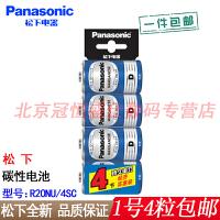 【支持礼品卡+4节包邮】Panasonic/松下 R20NU/4SC 碳性电池 1.5伏大号1号干电池 燃气灶 热水器 煤气灶 手电筒电池 4粒装