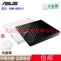 【支持礼品卡+送光盘袋包邮】华硕 SDRW-08D2S-U DVD刻录机 外置超薄USB接口 DVD刻录光驱