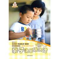 【二手旧书9成新】 亲子快乐玩烘焙 爱和自由 9787802580350