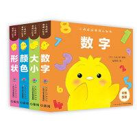 小鸡球球洞洞认知书全4册形状颜色数字大小0-2岁婴儿迷你低幼玩具书幼儿视觉启智成长绘本系列日本幼儿园小班宝宝数学启蒙双