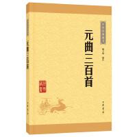 元曲三百首(中华经典藏书・升级版)