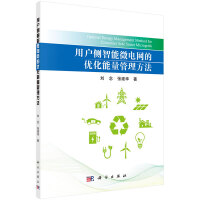 用户侧智能微电网的优化能量管理方法