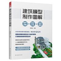 建筑模型制作图解