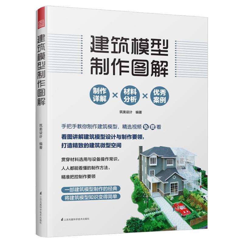 建筑模型制作图解 一个好的模型作品,能让设计方案迅速获得甲方的认同。本书由多位一线设计师、高校老师联合编撰,把自己多年的建筑模型制作经验倾囊相授。开启空间想象力、发动积极地动手能力,让我们一起来制作模型吧。