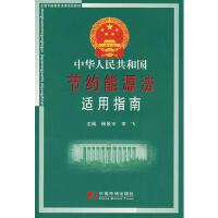 【9成新正版二手书旧书】中华人民共和国节约能源法适用指南 杨景宇,李飞