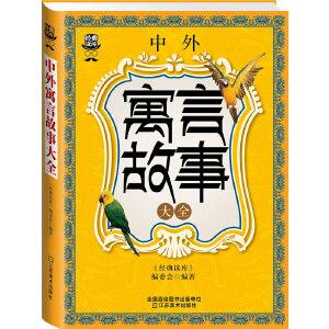 经典读库3:中外寓言故事大全
